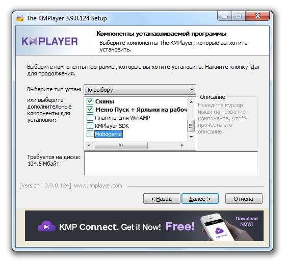 Как Сделать Kmplayer По Умолчанию На Андроид